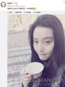 范冰冰喝自己打的酥油茶超幸福 可惜李晨