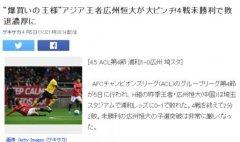 日媒震惊恒大亚冠4场不胜 日球迷:谁叫