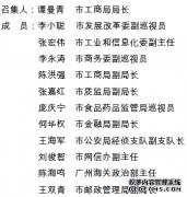 广州市人民政府办公厅关于同意建立广州