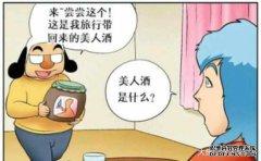 搞笑漫画: 如此方法酿造美人酒?
