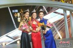 中华小姐环球大赛收官 21岁女孩卢琳夺冠