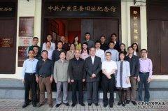 广州市法制办组织党员参观中共广东区委