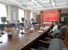 广州市环境保护局召开2018年军转干部见面