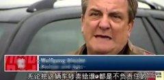 德国大使刚放话要德系车撤出中国, 德国