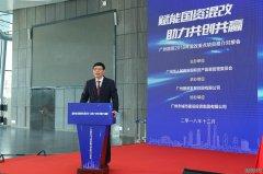 广州国资2018混改重点项目推介对接会成功