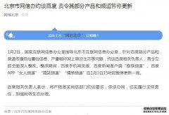 北京网信办约谈百度 责令其部分产品和频
