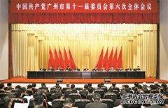 中共广州市委十一届六次全会召开 张硕辅