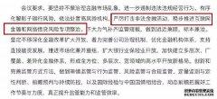 """上海开始清退""""小而难""""的P2P平台了"""