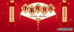台湾也有小米年货节 红米Note 6 Pro直降