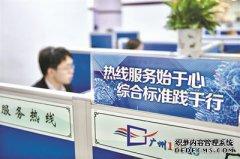广州12345热线细化考核体系创新督办机制