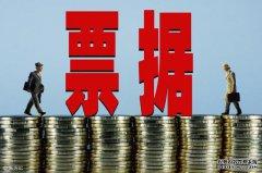 干货:票据二级市场转贴现银行的5个共