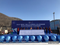 沈阳市举办首届国际青少年滑雪邀请赛