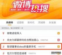 杨元庆diss折叠屏:还能够真正面对消费