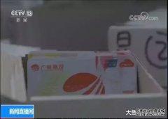 央视揭秘包办大额信用卡套现新骗局
