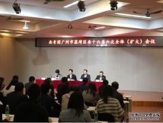 共青团广州市荔湾区第十六届委员会第六