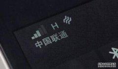 """金沙国际网上娱乐4G信号栏有时会突然出现""""HD""""符号"""