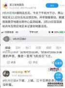 杭州部分地区现巨响 地震局:未记录到地