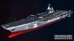 舰用核技术关键性突破 003航母排水超8万