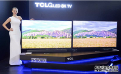 TCL春季新品家电发布 行业首款全程8K电视