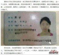 四川巴中两女子失联多日后遗体被发现