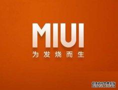 小米9更新MIUI系统,这个系统用多久不卡