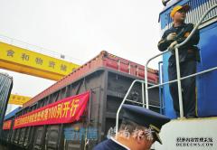 济南发出第100列欧亚班列 货物从日用品