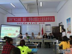 广州援疆启动爱国主义家风教育交流活动