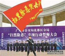 广州市十项特色做法助推扫黑除恶专项斗