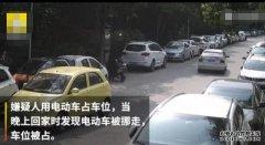 女子用电瓶车占车位却被挪走,直言对方