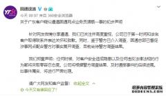 女生微博发文称遭快递员猥亵 圆通快递致