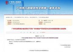 """广州新规:每套房只能买一个车位 不得"""""""