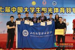 山东外贸职业学院在第七届中国大学生阳