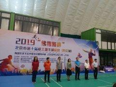 北京市第十届职工羽毛球联赛西区赛落幕