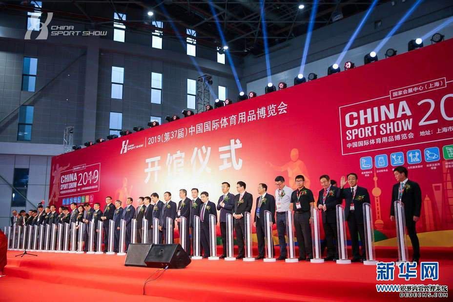 2019中国国际体育用品博览会开幕