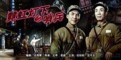 庆祝上海解放70周年,上海荧屏集中展播