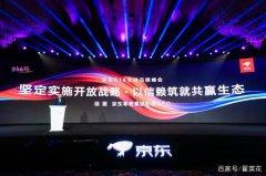 京东618全球品牌峰会召开 时尚居