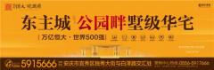 2019中国房产上市公司测评成果 恒大成功
