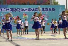 2019年兰马体育文化嘉年华广场舞展演活动