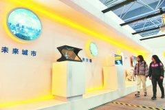 安徽科技创新成果展:科技创新 让未来生