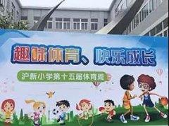 [浦东]沪新小学:趣味体育 快乐成长