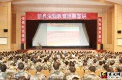 解放军济南军事:开展新兵法治教育活动