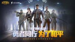 游戏业首试16+,腾讯军事竞赛体验手游《