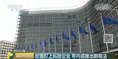 欧盟拟对科技企业征税!多数美国科技企