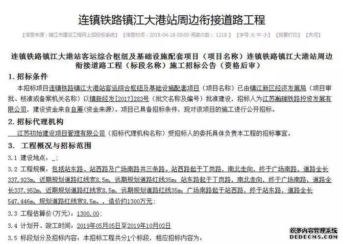 继镇江大港站三维动画视频曝光之后,连镇铁路