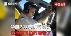 华航机长开飞机睡觉 副机长拍视频曝光同