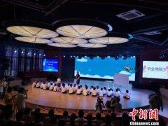 浙江公布中小学生举动规范微动漫 创意解