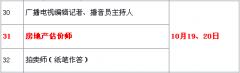 2019年江西房地产估价师考试时间及科目有