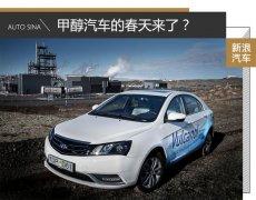 乙醇汽油尚未普及 甲醇金沙国际娱乐平台就要来了?
