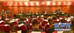贵州体育旅游研究院挂牌成立