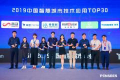 """澎思科技登""""中国智慧城市技术应用TOP"""